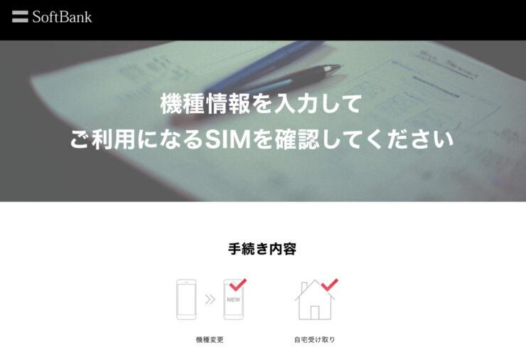 ソフトバンク SIM交換が無料に!?IMEI・SIM差し替え問題は実質解決!
