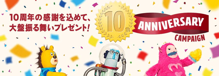 ドコモオンラインショップ限定「10th Anniversary キャンペーン」 10th_anniversary_cp