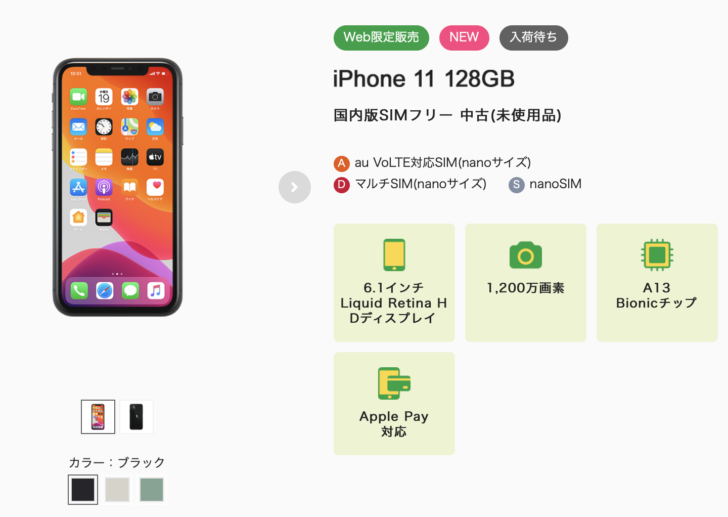 mineoがiPhone11を販売する意味がわからない件
