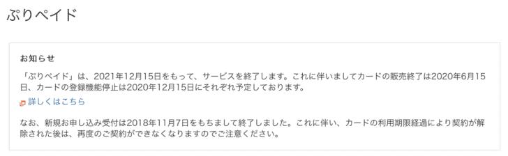 au プリペイド携帯電話「ぷりペイド」を2021年12月15日に終了
