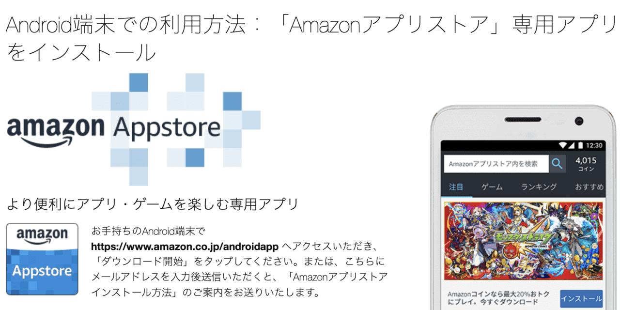 Amazon Androidアプリストア