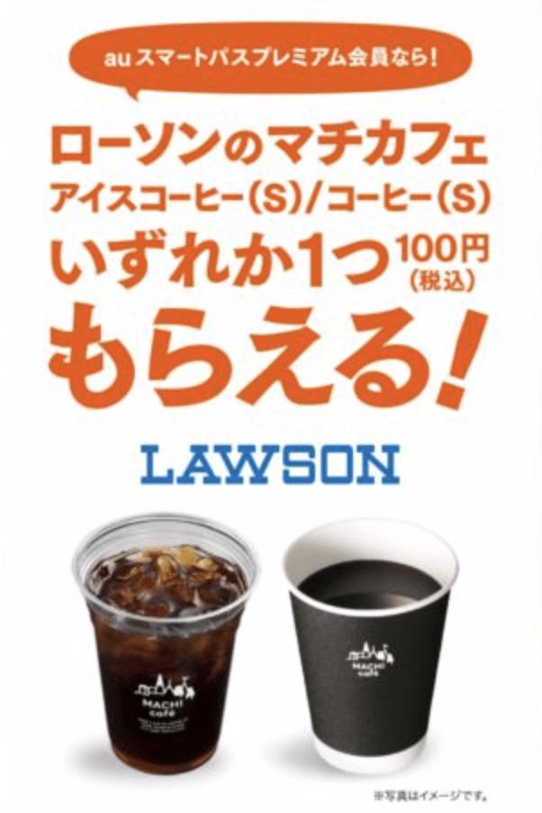 2019年6月の三太郎の日特典(auスマートプレミアム)ローソン コーヒー