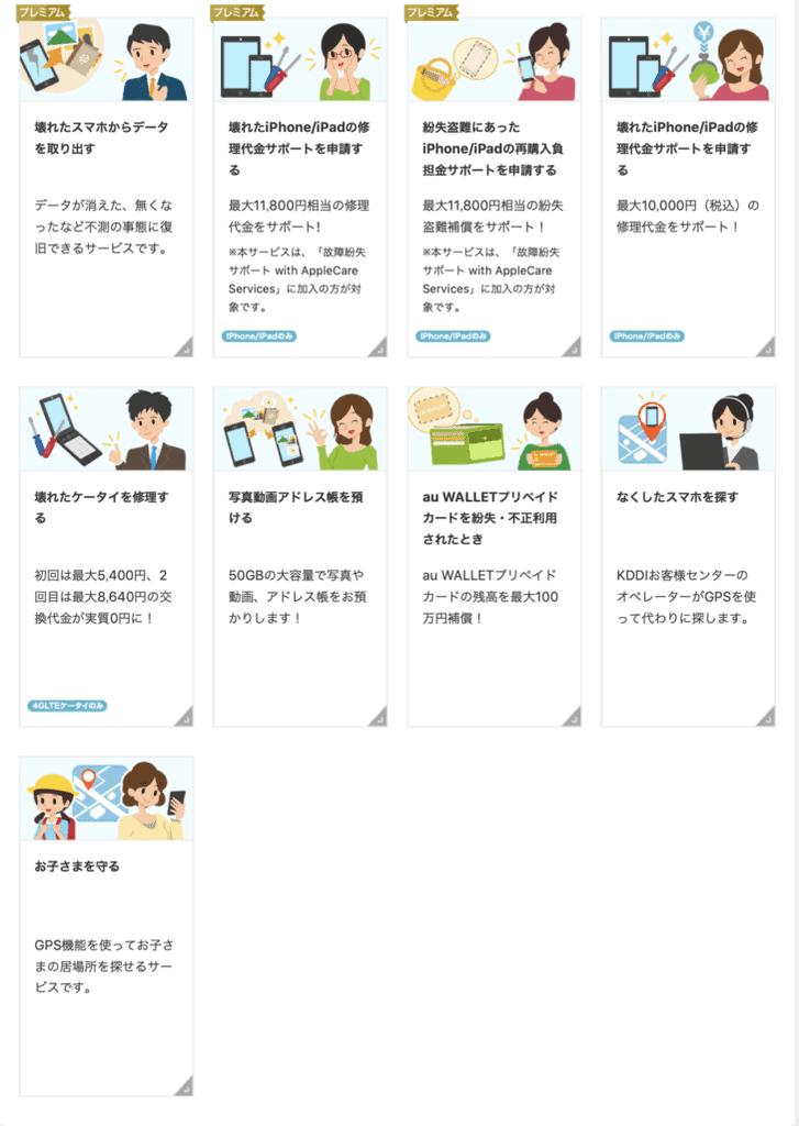 あんしんサービス(データ復旧・修理代金保障など)