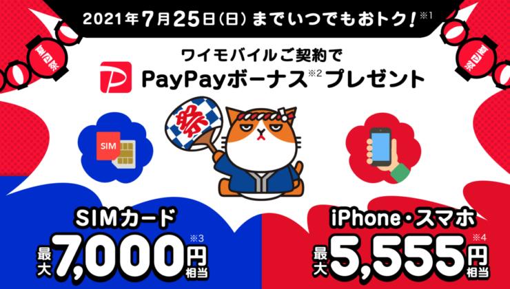 ワイモバイル SIMだけ契約 最大7000円還元キャンペーン