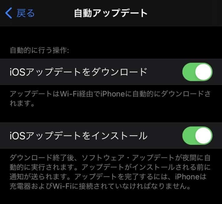 iOS自動アップデート制御