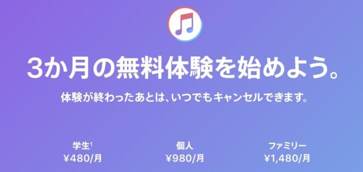 Apple Music 3か月の無料体験を始めよう。