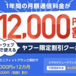 ソフトバンク ヤフー限定割引クーポンで月額0円も可能!?(旧10000円キャッシュバック)