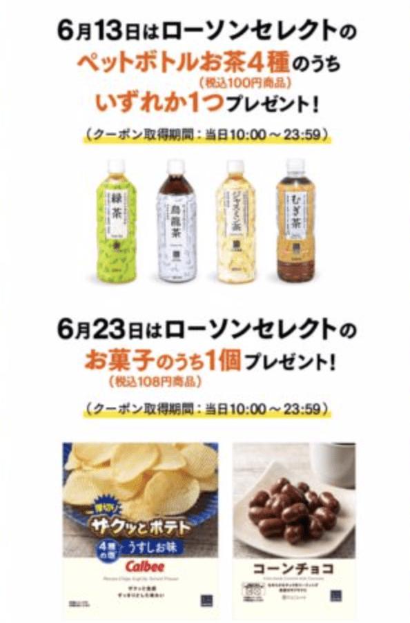 2019年6月の三太郎の日特典(auスマートプレミアム)ローソン お茶・お菓子