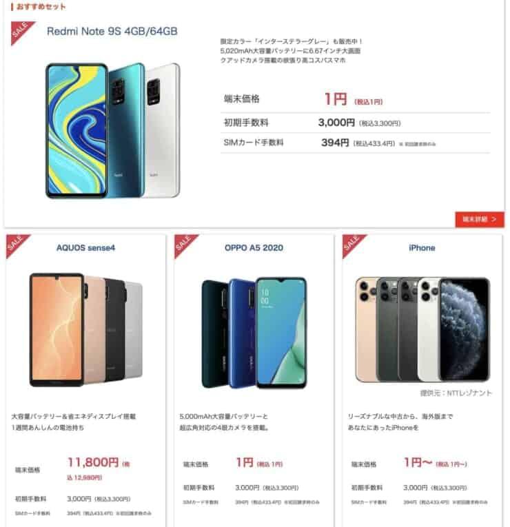 OCNモバイルONE 最安1円セール