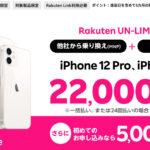 他社から乗り換え(MNP)でiPhone割引キャンペーン