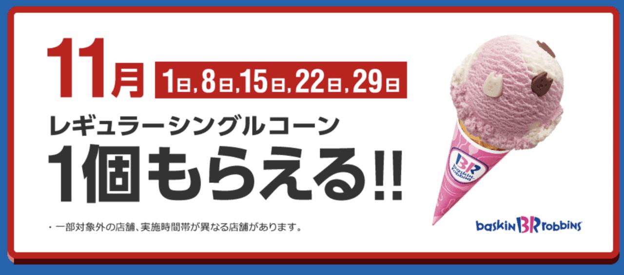 【2019年11月】ソフトバンク スーパーフライデー・サイバーサンデーの特典
