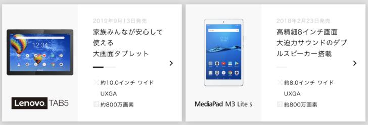 ソフトバンク Androidタブレットスペック比較