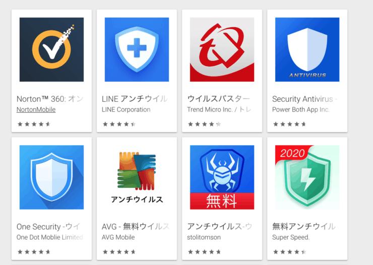 アンチウィルスアプリ