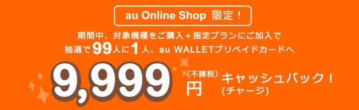 auオンラインショップ 99人に1人の確率で9999円キャッシュバック