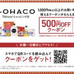 2019年7月のサイバーサンデーの特典 Yahoo!ショッピングロハコ 500円オフクーポン