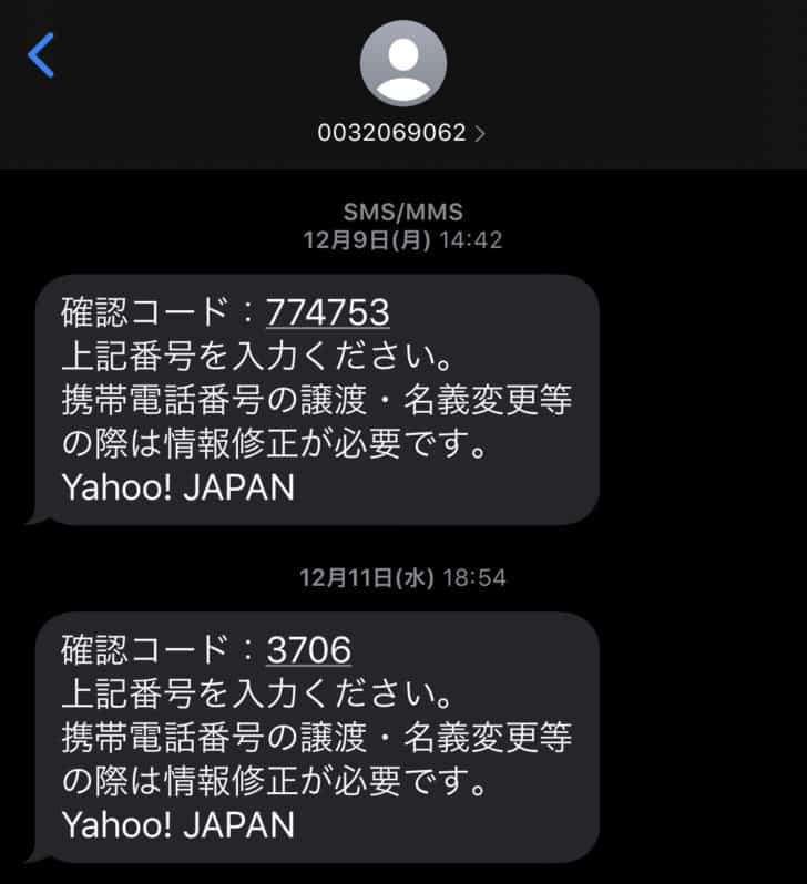確認コード:上記番号を入力ください。 携帯電話番号の譲渡・名義変更等の際は情報修正が必要です。 Yahoo! JAPAN