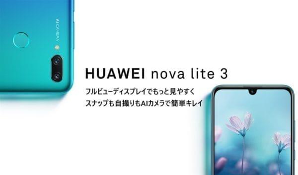 HUAWEI-nova-lite-3 格安SIM SIMフリー HUAWEI nova lite 3の料金・本体価格・最安維持費・スペック・特徴