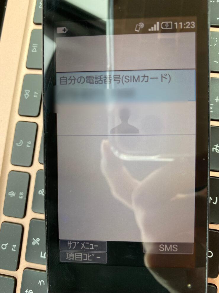 楽天モバイル 自局番号表示