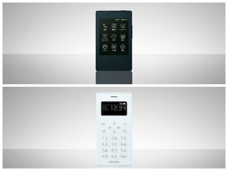 ドコモ カードケータイ(KY-01L)とスマホ用子機ワンナンバーフォン(ON 01)の比較 KY-01L-ON01