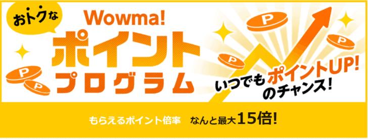 Wowmaポイントプログラム