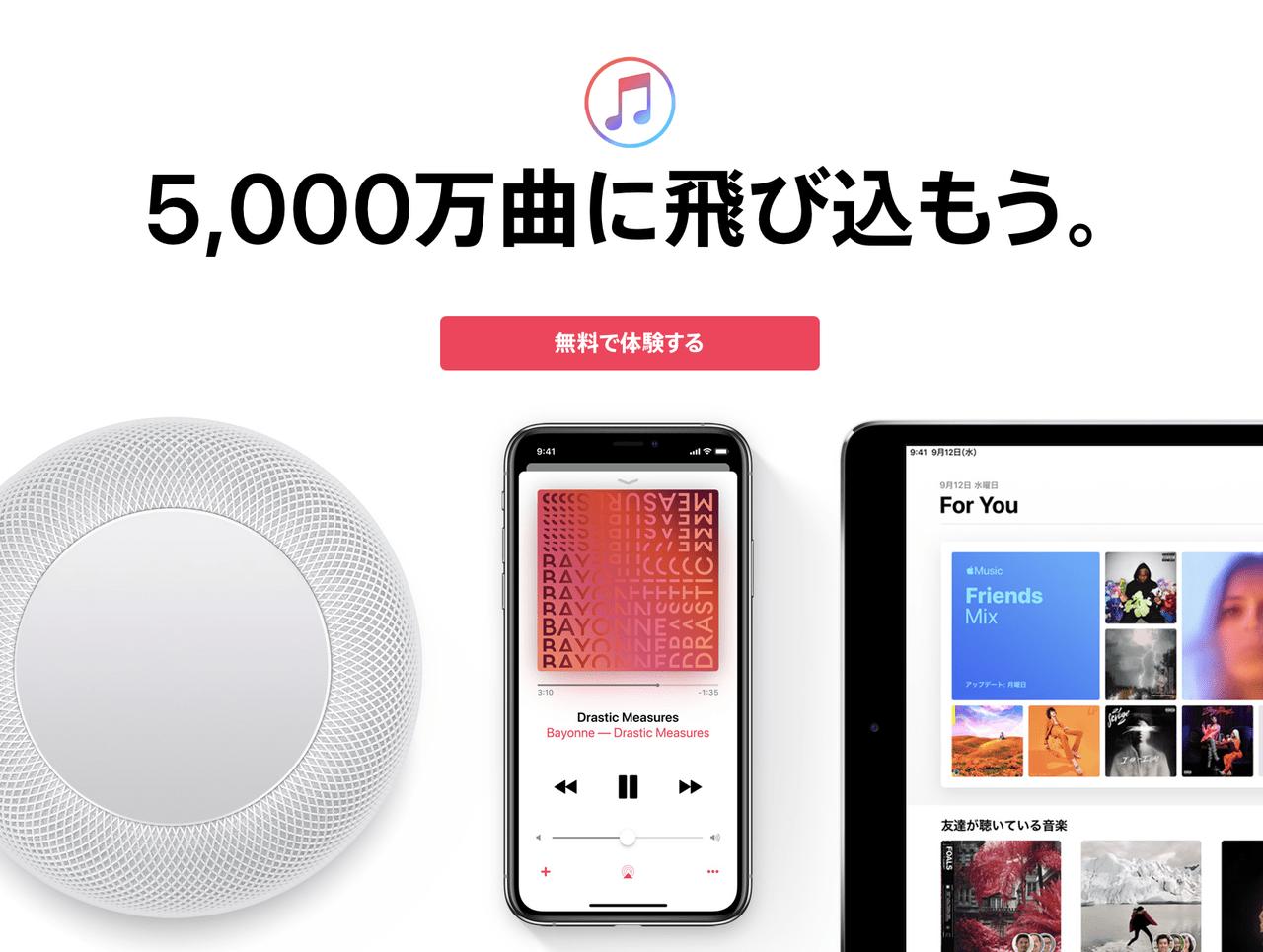 Apple Music 1ヶ月無料コード配布中