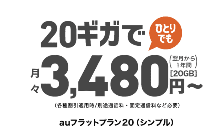 au iPhoneギガトクキャンペーン ソフトバンク ギガ使い放題キャンペーン+の比較 au-gigatoku
