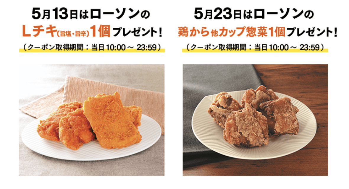 au三太郎の日特典 ローソン Lチキ 惣菜