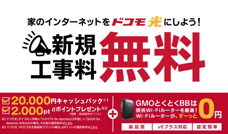ドコモ光 GMO