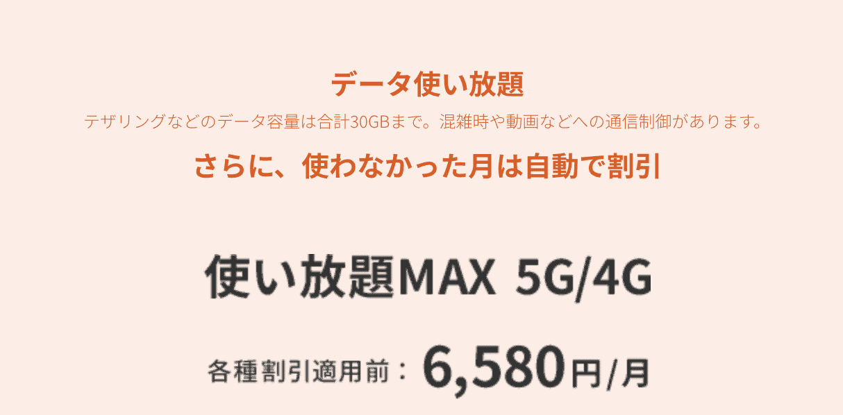 使い放題MAX 5G/4G 2021年3月開始予定