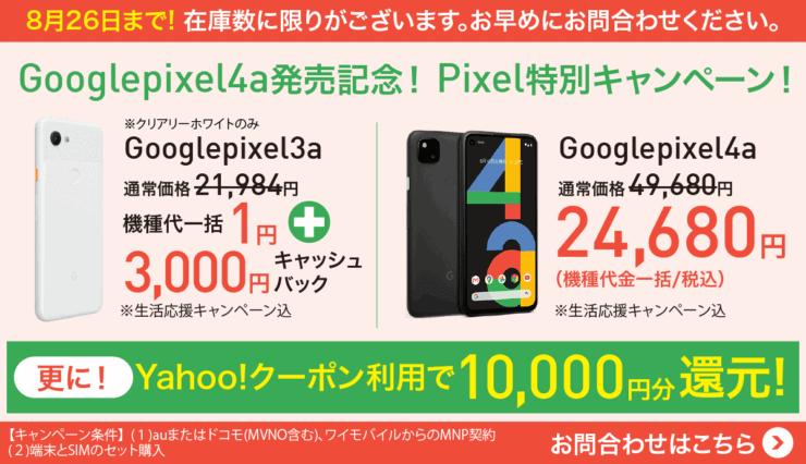 Google pixel 4a発売記念キャンペーン 3aは一括1円!
