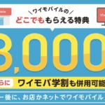 ワイモバイル どこでももらえる特典 3000円キャッシュバックキャンペーン