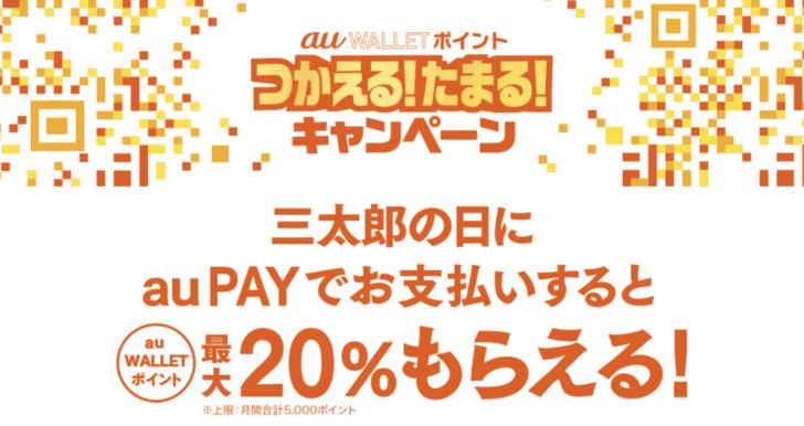 【プレミアム限定】三太郎の日 au PAY 20%還元