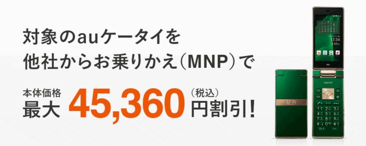 auケータイデビュー割一括0円・キャッシュバック維持費3パターン