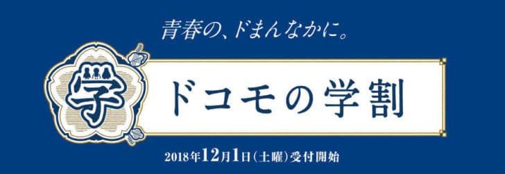 docomo-2019gakuwari ドコモ 2019年ドコモの学割 1年間▲1500円、2018年と2019年の学割特典比較