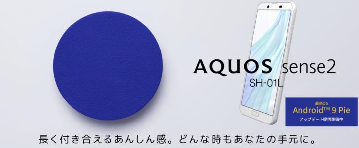 ドコモ AQUOS sense2(SH-01L)の料金・本体価格・最安維持費・スペック docomo-aquos-sense2