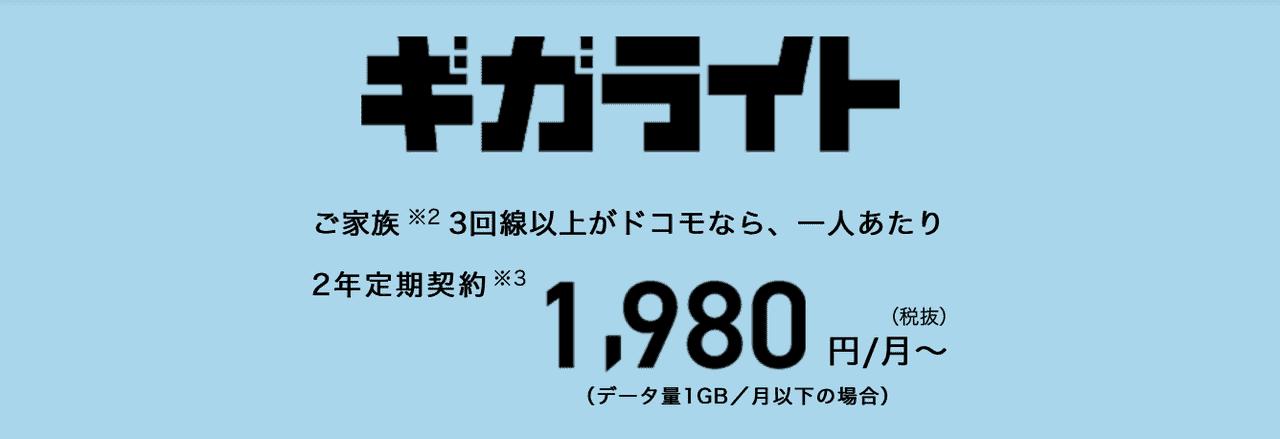 ドコモのスマホ・iPhone料金プラン ギガホライト