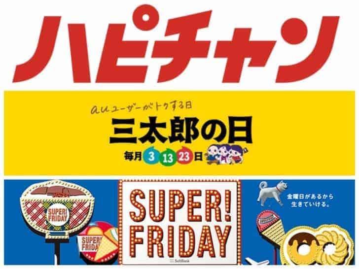 ドコモ ハピチャン au 三太郎の日 ソフトバンク スーパーフライデーの特典・条件比較