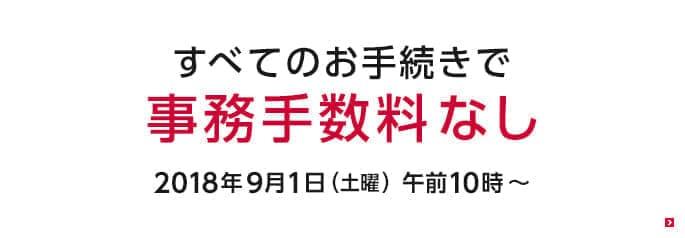 ドコモ オンラインショップに注力  事務手数料無料、限定特典キャンペーン docomo-online-muryou
