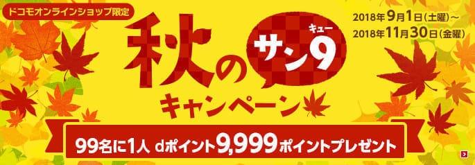 ドコモ オンラインショップに注力  事務手数料無料、限定特典キャンペーン docomo-online-gentei-tokuten