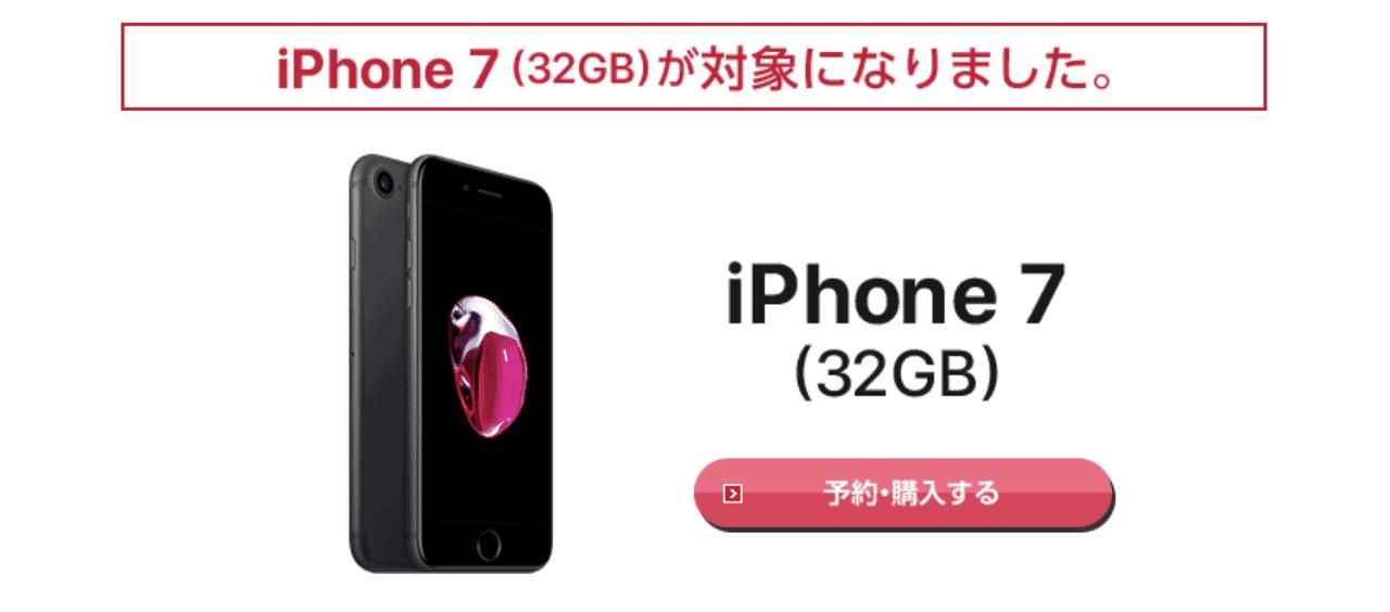 ドコモ iPhone7(docomo with)の料金・本体価格・最安維持費・スペック