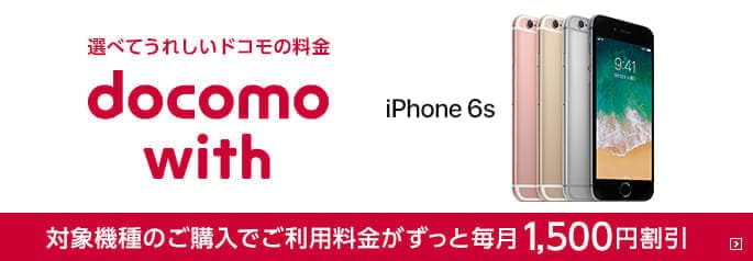 ドコモ iPhone 6s docomo with対象機種追加はサブブランド対抗か? docomo-with-iphone6s