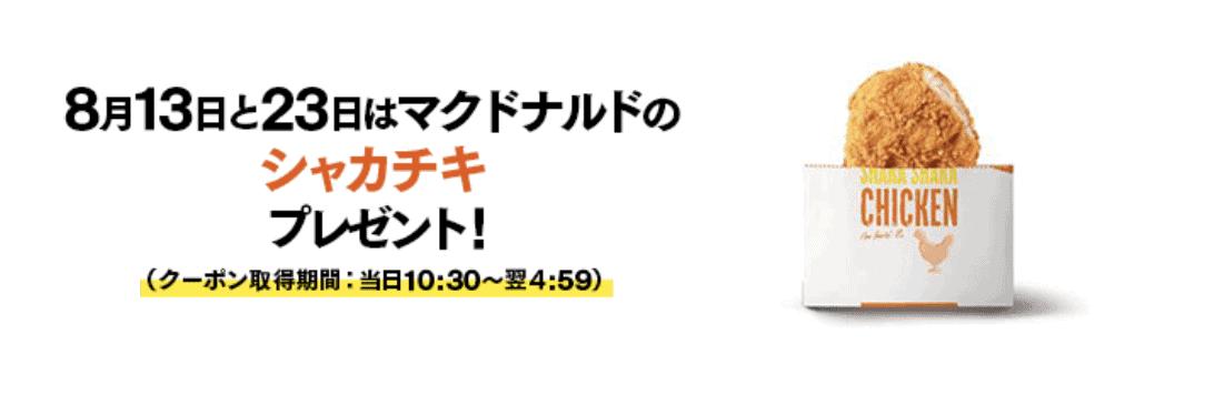 2019年8月の三太郎の日特典(auスマートプレミアム)マクドナルド マックシェイク・シャカチキ
