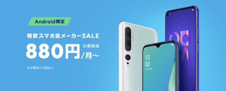 「Android限定!格安スマホ全メーカーセール」キャンペーン