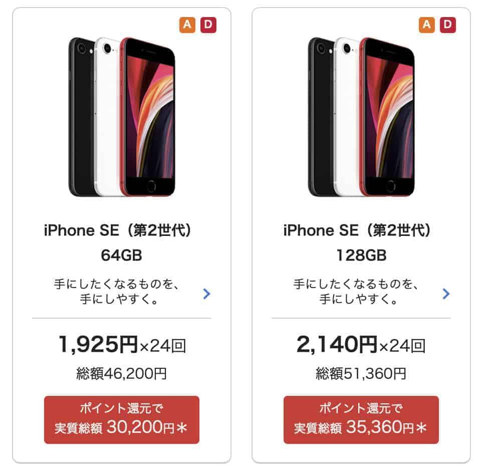 BIGLOBEモバイル iPhone SE