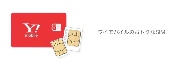 SIMカード(他社からのりかえでPayPayボーナス3,000円相当をプレゼント)