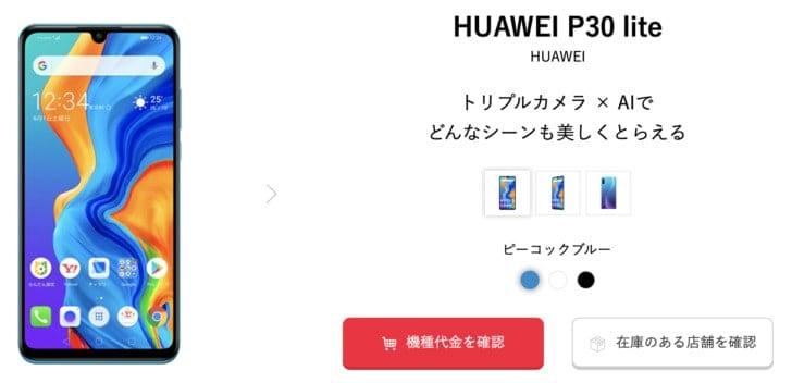 ワイモバイル HUAWEI P30 lite