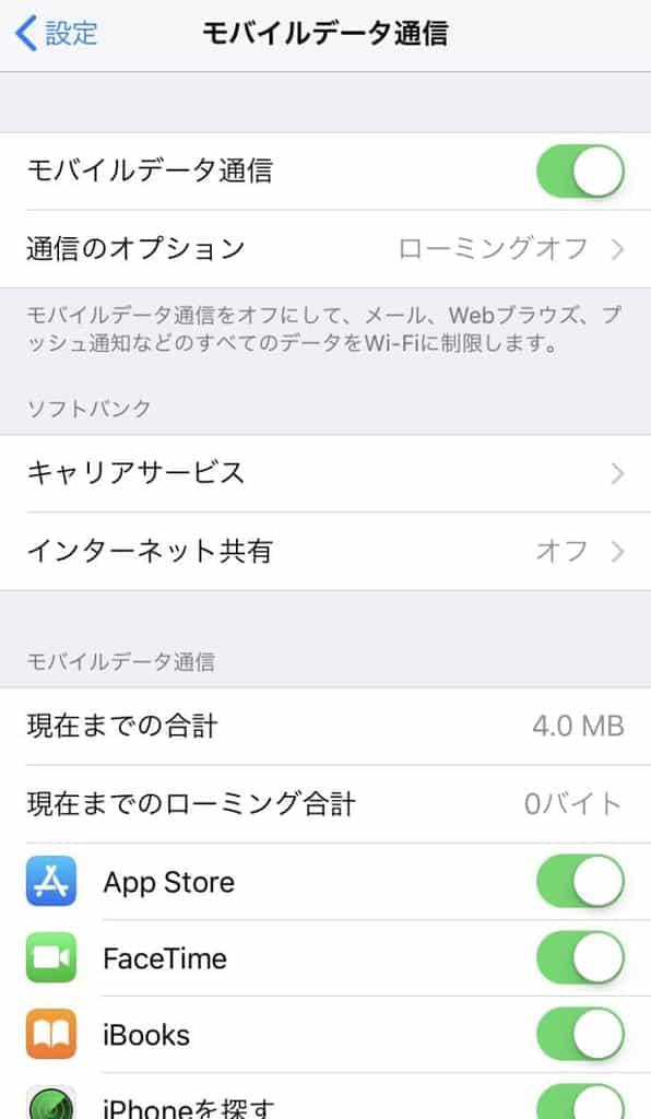 iPhoneをアクティベートするだけに必要なデータ通信量、パケット契約なしだと3000円もかかる!? fullsizeoutput_17e