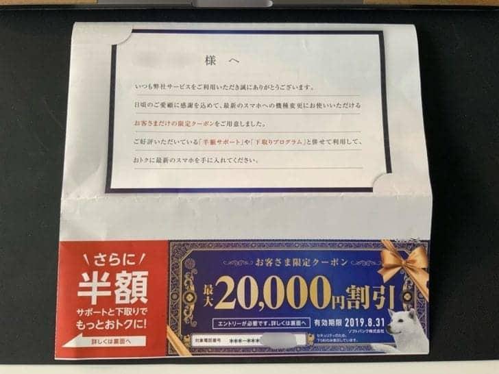 ソフトバンク 機種変更20000円割引クーポン