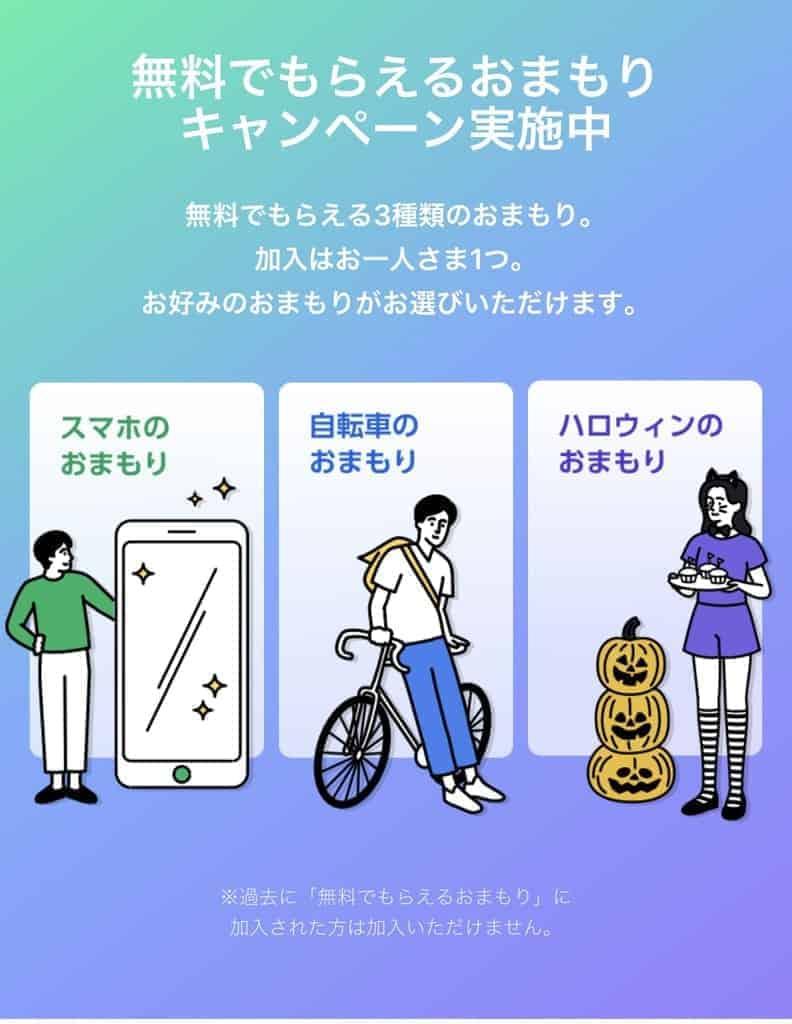 LINEほけん プチ保険