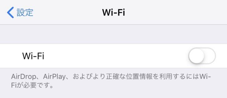 位置情報アプリを使う人はWi-Fiは基本的にオンが良い